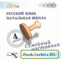 Книга Семейный наставник. Русский язык. Начальная школа 4 класс.