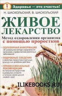 Книга Шаскольская Н.Д., Шаскольский В.В. - Живое лекарство. Оригинальный метод оздоровления организма и профилактика различных заболеваний