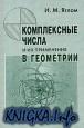 Книга Комплексные числа и их применение в геометрии