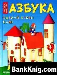 Книга Азбука. Сделай буквы сам