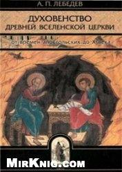 Книга Духовенство древней Вселенской Церкви от времен апостольских до X века