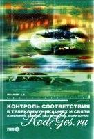 Книга Контроль соответствия в телекоммуникациях и связи. Часть 1