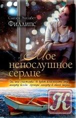 Книга Книга Просто любовь - 13 книг