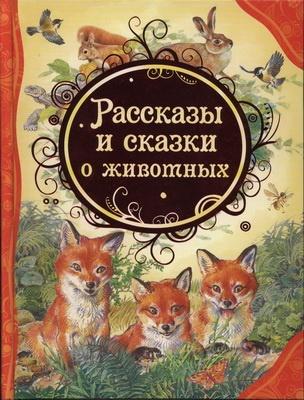 Книга Рассказы и сказки о животных