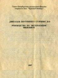 Книга Двигатель внутреннего сгорания Д-16. Руководство по эксплуатации