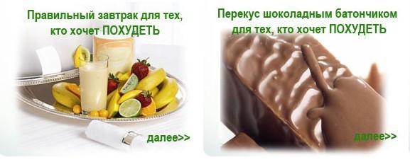 Правильное питание и снижение веса
