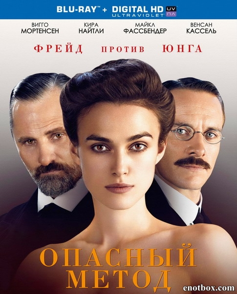 Опасный метод / A Dangerous Method (2011/BDRip/HDRip)