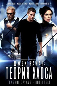Джек Райан: Теория хаоса / Jack Ryan: Shadow Recruit (2014/BD-Remux/BDRip/HDRip)