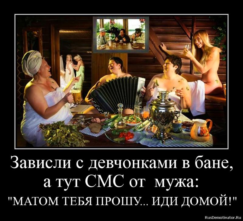 СМС от мужа: МАТОМ ТЕБЯ ПРОШУ... ИДИ ДОМОЙ!