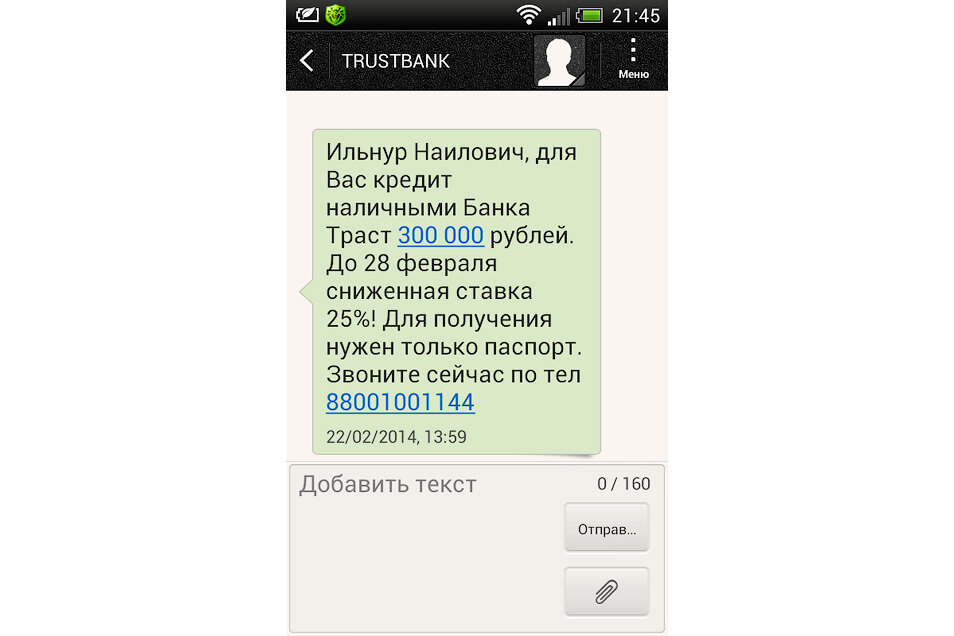 Спам от Банка Траст 88001001144