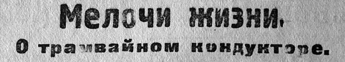 О трамвайном кондукторе (1925) фр.jpg