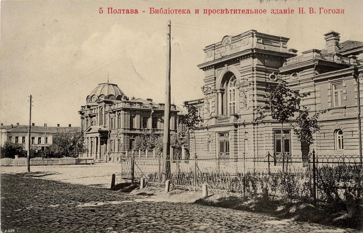 Библиотека и просветительское здание Гоголя