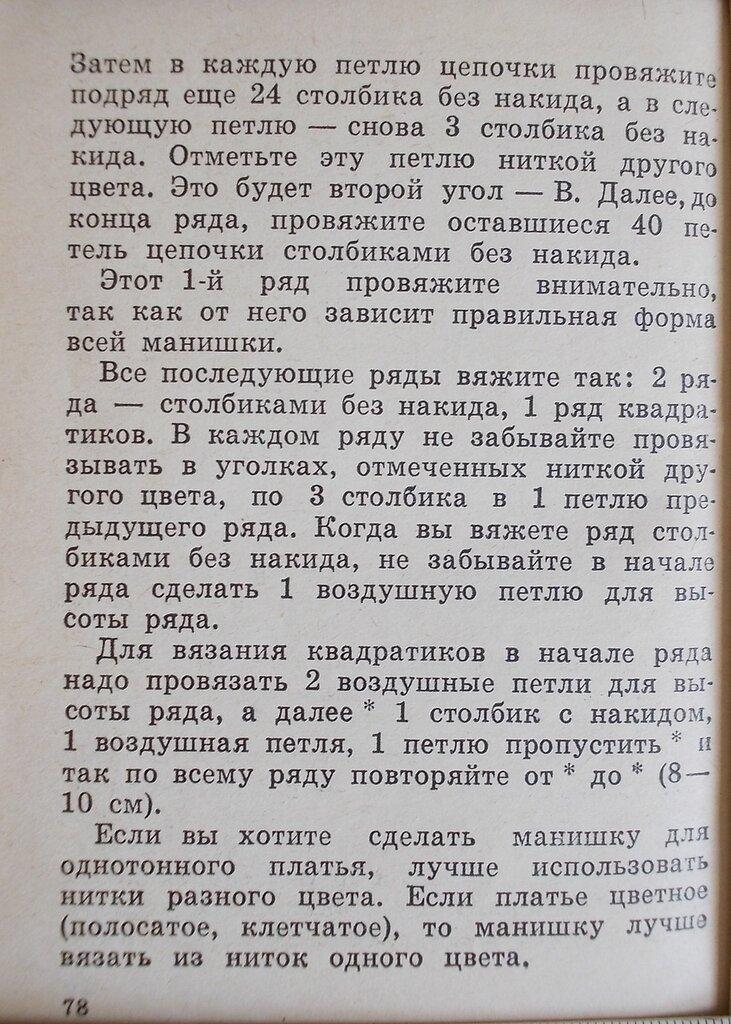 Манишка-воротник (описание)