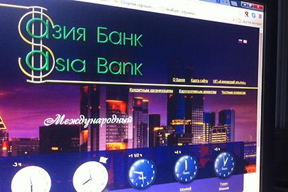 Америкой введены санкции против российского «Азия Банка»