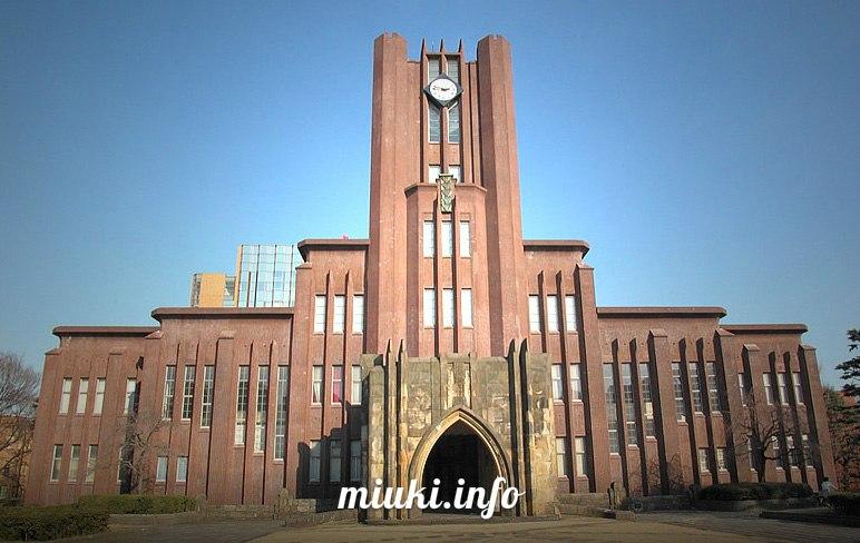 Система образования в Японии. Некоторые университеты в Токио. Тодай (Токё дайгаку), Университет Мэйдзи и другие