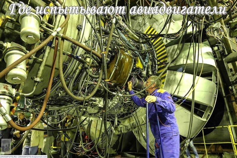 Где испытывают двигатели для самолёта Президента.jpg