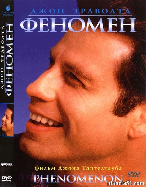 Феномен / Phenomenon (1996/HDRip/BDRip)