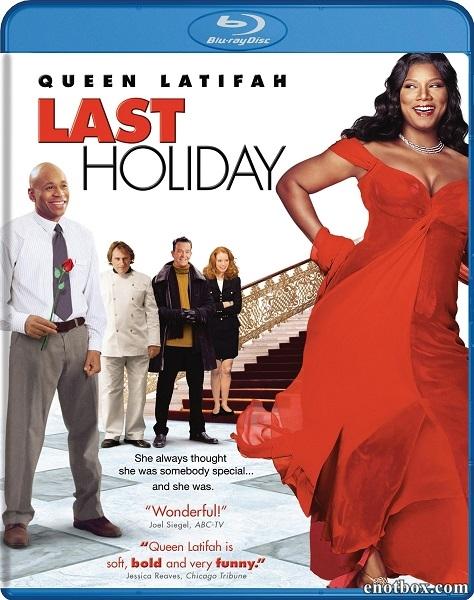 Последний отпуск / Last Holiday (2006/BDRip/HDRip)