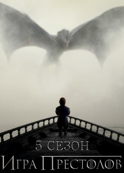 Игра престолов / Game of Thrones - Полный 5 сезон [2015, HDTVRip | WEB-DL, HDTV 720p, 1080p] (Кравец | LostFilm | AlexFilm | FOX)