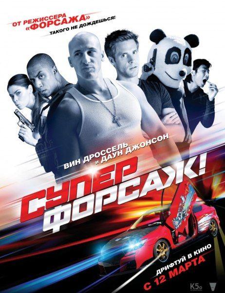 Суперфорсаж! / Superfast! (2015) BDRip/1080p/720p/HDRip