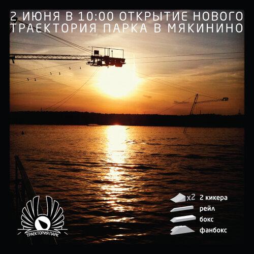 Traektoria Park2012: перезагрузка. Официальное открытие 2.06