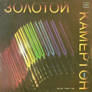 Золотой Камертон (1988) [С60 26741 007, С60 26743 001]