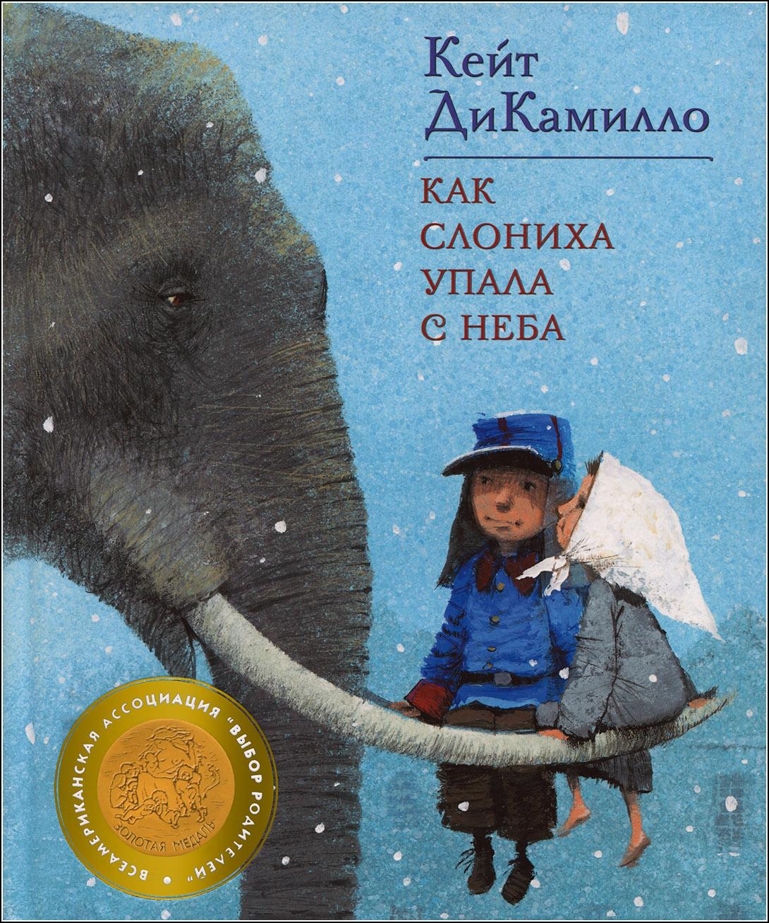 Игорь Олейников, Как слониха упала с неба