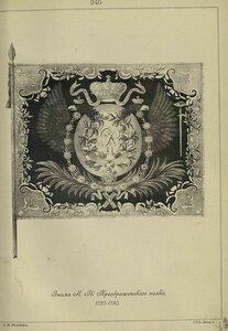 245. Знамя Л.-Гв. Преображенского полка, 1727-1730.