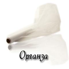 Органза оптом