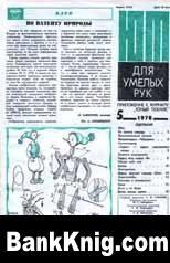 Журнал «ЮТ» для умелых рук», 1976, №05