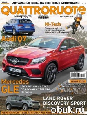 Журнал Quattroruote №2 (февраль 2015)