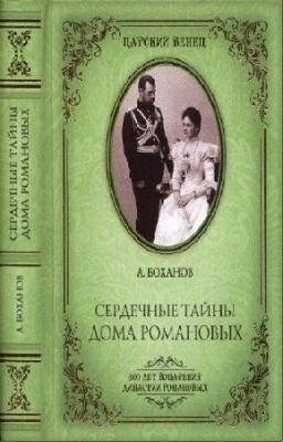 Книга Боханов А. - Сердечные тайны дома Романовых