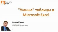 Книга Умные таблицы в Microsoft Excel
