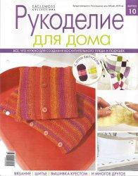 Журнал Рукоделие для дома № 10 2013