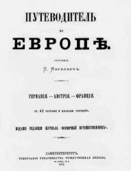 Книга Путеводитель по Европе. Том 1-2. Германия. - Австрия. - Франция