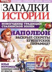 Книга Загадки истории №38-39 декабрь 2013