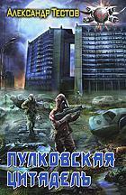 Книга Пулковская цитадель