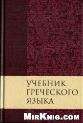 Книга Учебник греческого языка Нового Завета