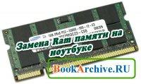 Книга Замена Ram памяти на ноутбуке
