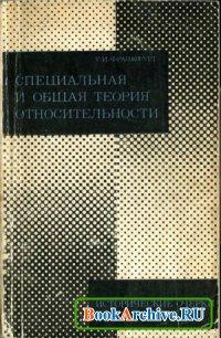 Специальная и общая теория относительности