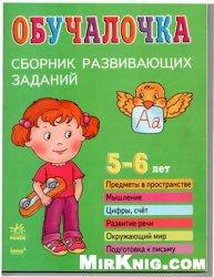 Обучалочка. Сборник развивающих заданий: Пособие для детей 5-6 лет