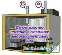 Книга Строительство погреба в условиях высоких грунтовых вод