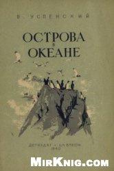 Книга Острова в океане