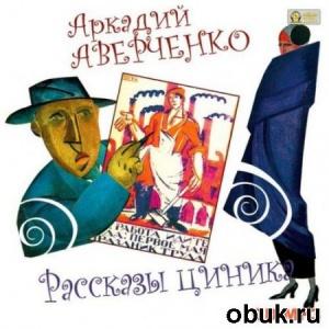 Книга Аркадий Аверченко - Рассказы Циника (Аудиокнига)