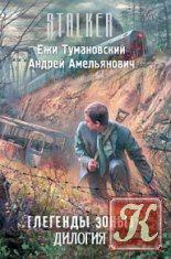 Книга Книга Легенды Зоны - Тумановский, Амельянович /2 книги