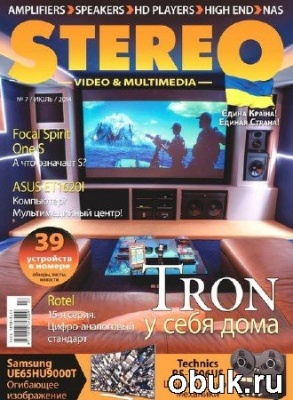 Книга Stereo Video & Multimedia №7 (июль 2014)