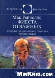 Книга Фиеста отважных. Сборник научно-фантастических произведений
