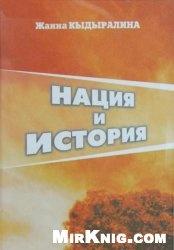 Книга Нация и история