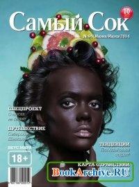 Журнал Самый Сок №94 (июнь-июль 2014)