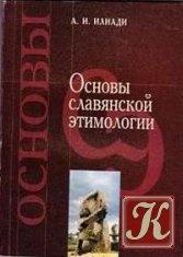 Книга Основы славянской этимологии